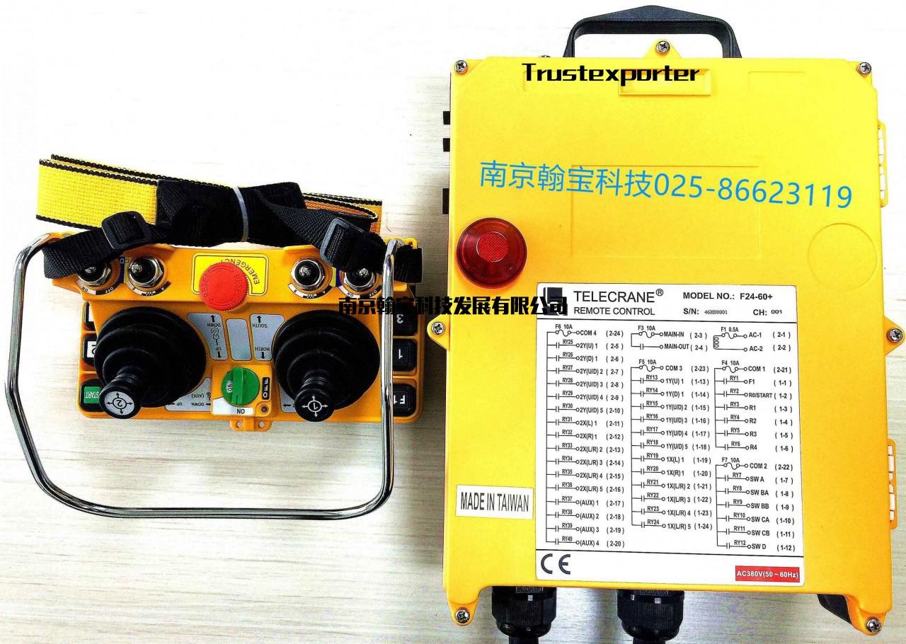 F24-60+双摇杆工业遥控器