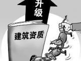 上海代办市政总包三级资质需要多久时间