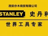 西安史丹利总代理 史丹利工具西安唯一指定经销商