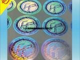 全息镭射贴纸 全息防伪印刷加工 生产防伪全息激光标签