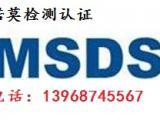 产品要做MSDS检测报告是什么 MSDS多少钱
