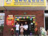 浦东宠物服务就选牧和邻宠物诊所浦东店