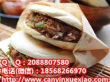 白吉馍加盟店技术培训正宗腊汁肉夹馍做法学习