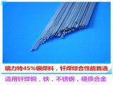 焊不锈钢用,焊铜用45%银焊条,BAg45C