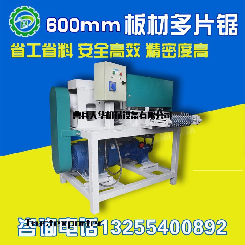 板式家具下料机哪家好 生产厂家大华木工机械