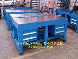 钢板钳工台|复合板钳工桌|铸铁飞模台|不锈钢省模工作台