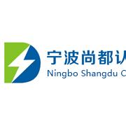 宁波尚都认证咨询有限公司的形象照片