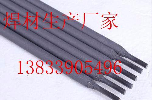 白钢焊条价格