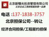 北京非融资性担保公司转让 经济合同担保公司转让
