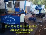 厂家销售空心砖装车机