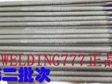 正品WE777铸铁焊条 WE777铸铁焊条销售代理