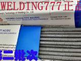 正品威欧丁777铸铁焊条