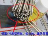 WEWELDING M51低温铜铝焊条铜铝焊丝