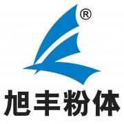 泉州市旭丰粉体原料有限公司的形象照片