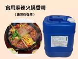 进口食用麻辣火锅香精 油溶性耐高温调味食品添加剂