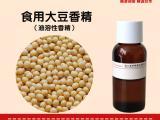 批发进口食用大豆炒黄豆香精 油溶性耐高温烘焙食品添加剂