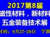 2017第八届新材料展|磁性材料展