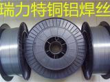 铜铝焊丝,铝铜焊丝,铜铝焊料,铝铜焊料
