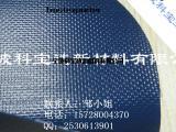 供应色牢度4级耐寒深海蓝色1000D车顶包面料PVC夹网布