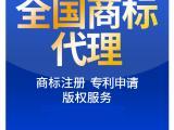 中科嘉艺-商标注册 版权服务 专利申请