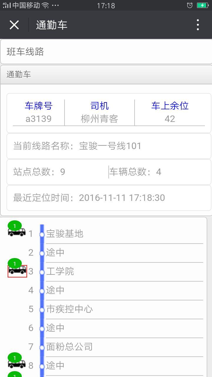 通勤车管理系统通勤车实时位置查询系统企业班车刷卡系统