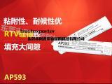 【新能源电池灌封胶】硅橡胶平面密封剂系列电池灌封胶AP593