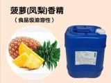 进口食品级菠萝凤梨香精 食用油溶性耐高温食品添加剂