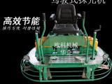混凝土驾驶型抹光机双盘混凝土铺装座驾抹平机