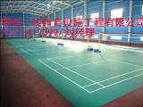 塑胶PVC运动地胶价格 湖南一线体育设施工程有限公司