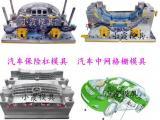 进口大型汽车注塑外饰注塑件模具 汽车注射外饰注塑件模具公司
