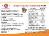供皮毛动物用中草药生物饲料抗应激促生长