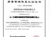计步器公司咨询办理iso14001体系认证