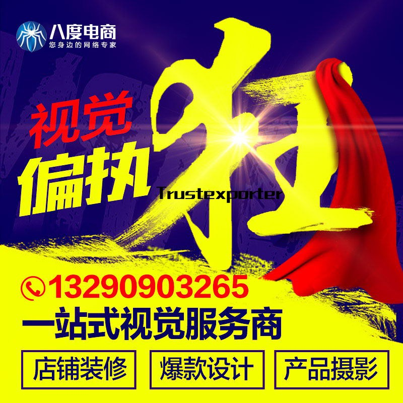 郑州淘宝产品设计 郑州淘宝图片制作 店铺装修费用
