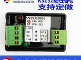 新长远232转WG26转换模块 COM/TTL转WG转换器