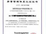 农具企业咨询办理iso9001体系认证