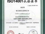 保鲜盒企业咨询办理iso14001体系认证