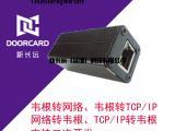 新长远 WG转TCP/IP网口转换器 网络转韦转换模块