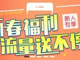 广富宝 新春福利 流量送不停(注册送10M,投资送3G)