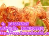 菏泽教学习烤鱼配方正宗烤羊腿做法烧烤技术培训