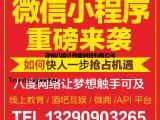 郑州微信小程序定制 开发 设计 制作 公司 哪家好