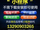 郑州微信小程序制作|微信小程序开发公司首选八度网络
