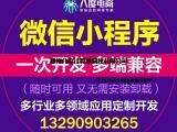 郑州小程序开发 微信公众号开发 费用 公司 价格八度网络