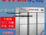 英鹏防爆冰箱/六门不锈钢/化工厂防爆冰箱