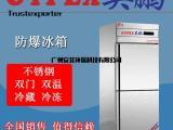 英鹏防爆冰箱/化工厂防爆冰箱/实验室防爆冰箱