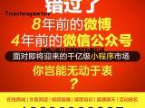 郑州微信小程序开发制作公司 微信APP开发 八度网络