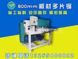 绝缘板材自动切割机厂家大华木工机械