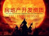 北京房地产开发资质办理要求