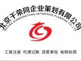北京国家高新企业公司转让 一手资源科技类公司