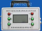 轨道电路分路残压定压测试仪 陕西鸿信铁路设备有限公司