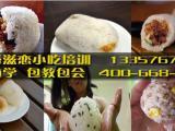 台州最好的小吃培训台州路桥区小吃培训香滋恋零基础包教会
